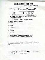 农业经济学_傅新红_2005级试卷一