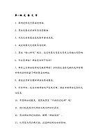 中国古代文学_曾良_第1编先秦文学