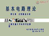 基本电路理论_陈洪亮_第七章正弦稳态分析5