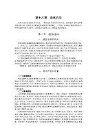 森林培育学_赵忠_第十八章造林方法