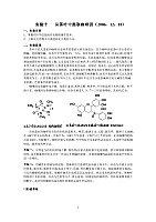 有机化学_徐国财_实验十从茶叶中提取咖啡因