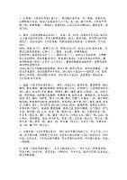 方剂学课程_王迪_袪湿剂