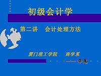 会计学原理_李惠_会计处理方法(确认计量记录等)