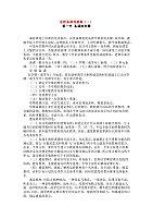 中学语文教学法_李贞祥_怎样备课写教案