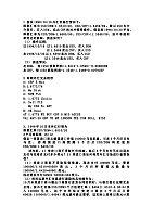 国际金融_罗丹程_课堂习题