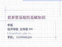 世界贸易组织基础知识_李媛_世界贸易组织知识产权框架规则