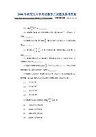高等数学_刘晓华_2006年全国硕士研究生入学考试数学(3)试题及答案