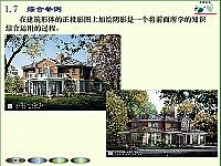 画法几何与土木建筑制图_王晓琴_1.7综合举例