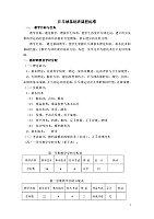 乒乓球华南理工大学宋长春-课程舞蹈-体育绍兴五环课程资源官网图片