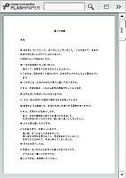 综合日语_王秋华_初级第24课