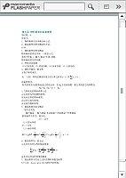 化工设计_陈砺_物料衡算与能量衡算教案