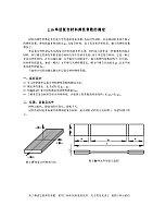 工程力学实验_许金泉_复合材料弹性常数测定