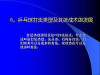 乒乓球_王大中_乒乓球打发类型及其战术发展