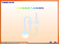 物理化学实验_杜凤沛_乙酸乙酯皂化反应