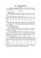生物化学_刘学群_实验一还原糖和总糖含量的测定