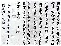 语言学概论_彭泽润_行书图片32