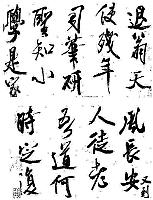 语言学概论_彭泽润_行书图片54