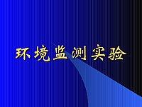 环境监测_刘恩栋_水中溶解氧的测定(电化学探头法)