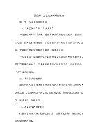 中国教育史_张传燧_第四章(外)文艺复兴时期的教育