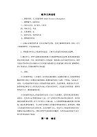 人力资源管理_周润仙_教学大纲