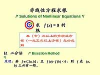 数值计算方法2_罗贤兵_非线性方程求根