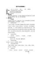武术_徐俊_武术的基本技术分析(长拳与太极拳)