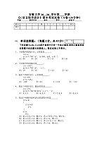 C语言程序设计_梁栋_期末考试试卷A