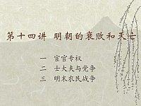 中国古代史_孙家洲_明朝的衰败和灭亡