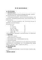 工业催化_何杰_第二章催化作用与催化剂