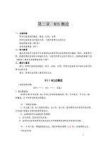 管理信息系统_王峰_第二章MIS概论
