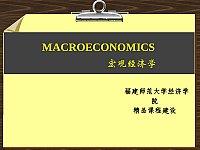 宏观经济学(双语课程)_林卿_Chapter1