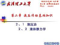 液压与气压传动_徐长生_2、1液压油与2、2液体静力学