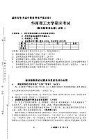 大学体育_刘明_舞龙舞狮理论试题A卷