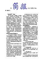 人力资源管理_吴贵明_HR简报6