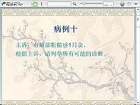 口腔内科技术_马涛_病例十口腔黏膜白斑