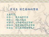 普通园艺学_胡繁荣_种子繁殖