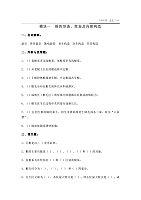 药用植物鉴定技术_刘茵华_根的形态、变态及内部构造态