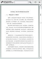 物业项目管理_张秀萍_物业项目园林绿化及水系维护