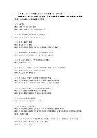 C语言程序设计_吴斌_历年试题4