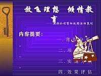 公共关系基础_崔景茂_放飞理想,倾情教育--商贸系03级刘鋮韩元公关策划