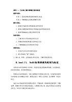 石化产品检测_李艳红_项目一工业冰乙酸中醋酸含量的测定
