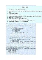 塑料成型及模具设计_刘彦国_侧向分型与抽芯机构设计