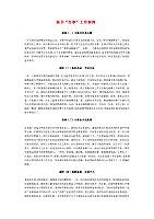 """秘书理论与实务_张再欣_秘书""""办事""""工作案例"""