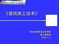 建筑施工技术_袁丽侠_第1章土方工程