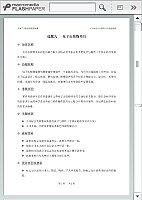 平面设计与排版_周明_新潮美术彩色印刷有限公司