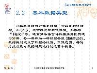 java语言程序设计_张明新_2.2基本数据类型