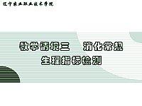 动物科学基础_姜凤丽_消化常规生理指标检测