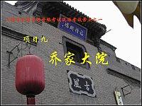 现场模拟导游_张志宇_实训项目9乔家大院