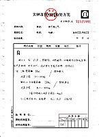 实用药物学基础_罗跃娥_处方案例14