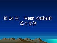 网页设计与制作_姜巧玲_Flash动画制作综合实例